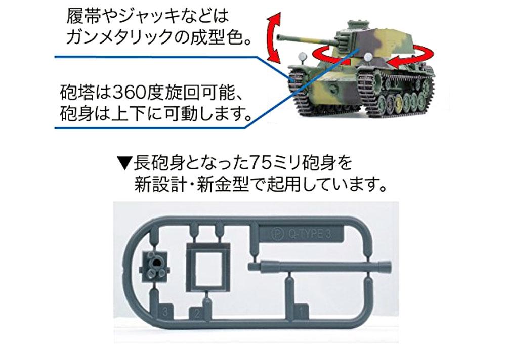 三式中戦車 チヌ (長砲身)プラモデル(フジミちび丸ミリタリーNo.012)商品画像_2