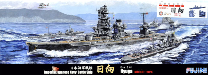 日本海軍 戦艦 日向 昭和17年 5番砲塔無しプラモデル(フジミ1/700 特シリーズNo.097EX-001)商品画像