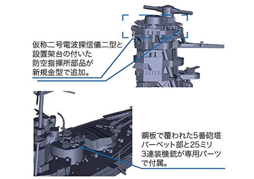 日本海軍 戦艦 日向 昭和17年 5番砲塔無しプラモデル(フジミ1/700 特シリーズNo.097EX-001)商品画像_2