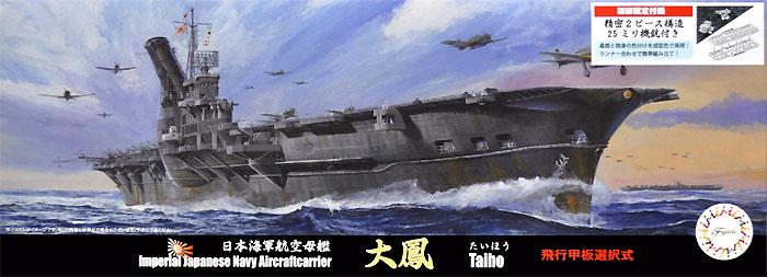 日本海軍 航空母艦 大鳳 飛行甲板選択式プラモデル(フジミ1/700 特シリーズNo.021)商品画像