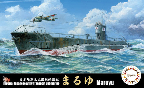 日本陸軍 三式潜航輸送艇 まるゆプラモデル(フジミ1/700 特シリーズNo.014)商品画像