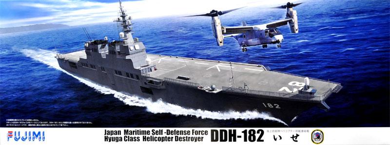 海上自衛隊 ヘリコプター搭載護衛艦 いせプラモデル(フジミ1/350 艦船モデルNo.600574)商品画像