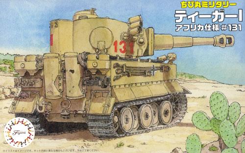 ティーガー 1 アフリカ仕様 #131プラモデル(フジミちび丸ミリタリーNo.008)商品画像