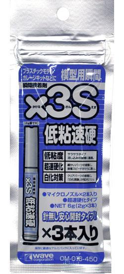 瞬間接着剤 ×3S 低粘速硬瞬間接着剤(ウェーブ造型資材No.OM016)商品画像