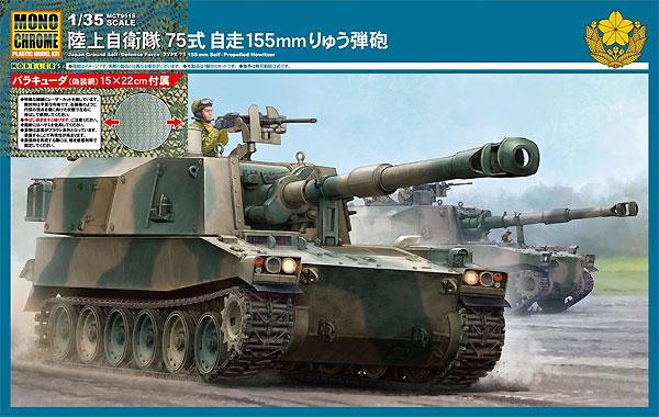 陸上自衛隊 75式 自走155mm りゅう弾砲 バラキューダ付属プラモデル(モノクローム1/35 AFVNo.MCT951S)商品画像