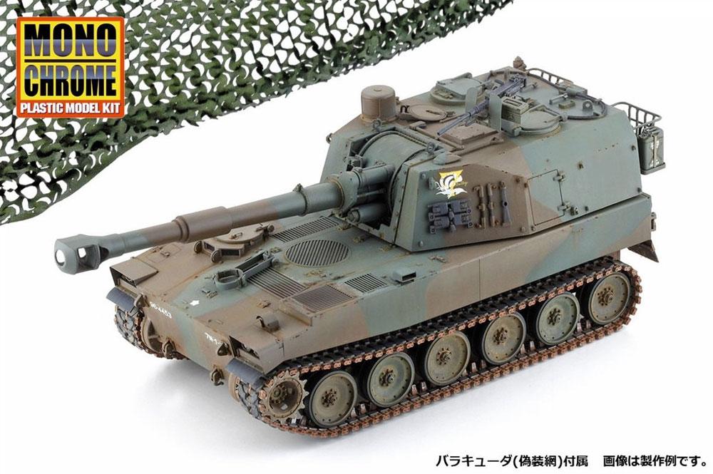 陸上自衛隊 75式 自走155mm りゅう弾砲 バラキューダ付属プラモデル(モノクローム1/35 AFVNo.MCT951S)商品画像_3
