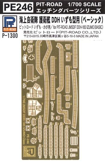 海上自衛隊 護衛艦 DDH いずも型用 エッチングパーツ (ベーシック)エッチング(ピットロード1/700 エッチングパーツシリーズNo.PE-246)商品画像