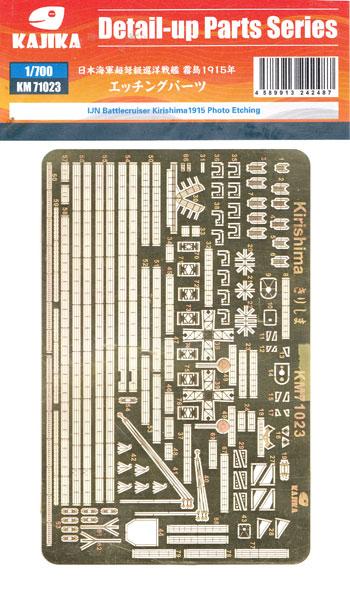 日本海軍 超弩級 巡洋戦艦 霧島 1915年 エッチングパーツ (カジカ用)エッチング(カジカディテールアップパーツ シリーズNo.KM71023)商品画像