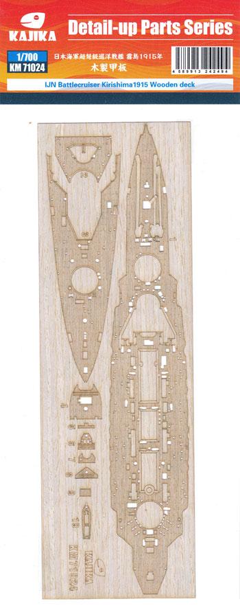 日本海軍 超弩級 巡洋戦艦 霧島 1915年 木製甲板 (カジカ用)甲板シート(カジカディテールアップパーツ シリーズNo.KM71024)商品画像