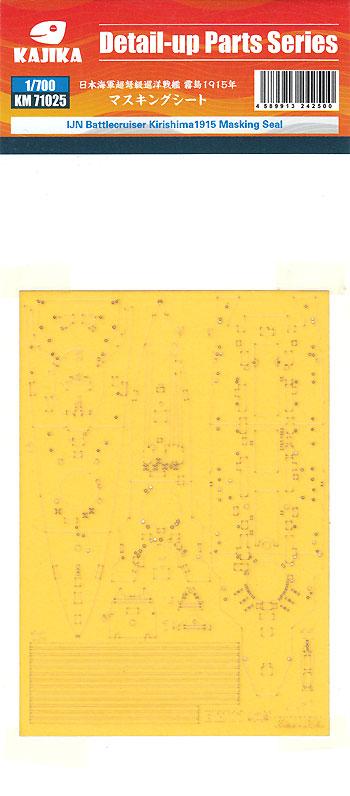 日本海軍 超弩級 巡洋戦艦 霧島 1915年 マスキングシート (カジカ用)マスキングシート (カジカディテールアップパーツ シリーズNo.KM71025)商品画像