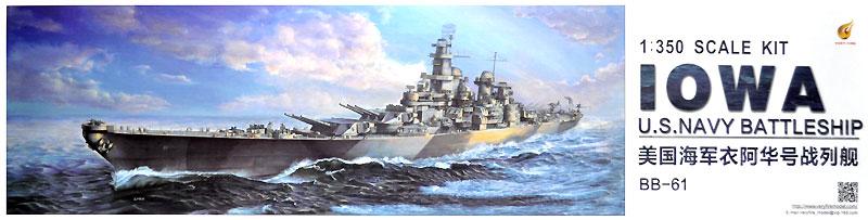アメリカ海軍 戦艦 アイオワ BB-61プラモデル(ベリーファイア1/350 艦船No.VF350910)商品画像