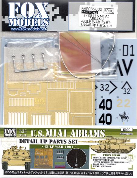 M1A1 エイブラムス ガルフウォー 1991 ディテールアップパーツセットエッチング(フォックスモデル (FOX MODELS)1/35 AFV ディテールアップパーツNo.FMP035002)商品画像