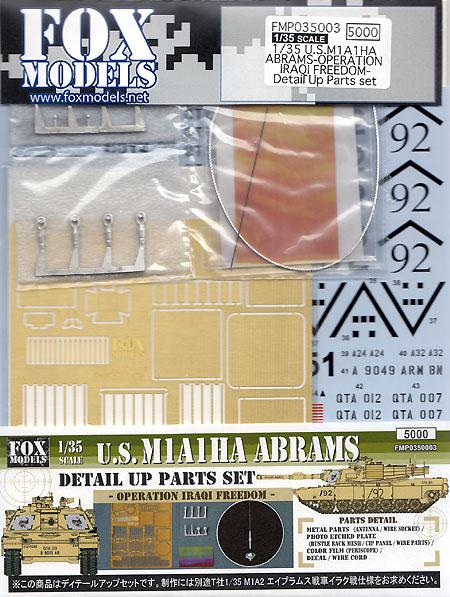 M1A1HA エイブラムス オペレーション イラキフリーダム ディテールアップパーツセットエッチング(フォックスモデル (FOX MODELS)1/35 AFV ディテールアップパーツNo.FMP035003)商品画像