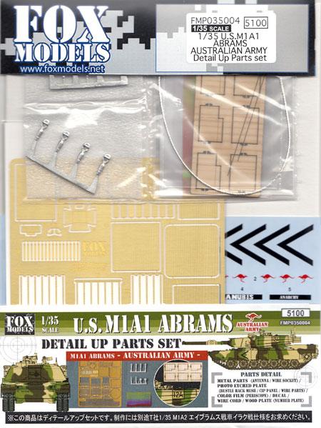 M1A1 エイブラムス オーストラリア軍 ディテールアップパーツセットエッチング(フォックスモデル (FOX MODELS)1/35 AFV ディテールアップパーツNo.FMP035004)商品画像