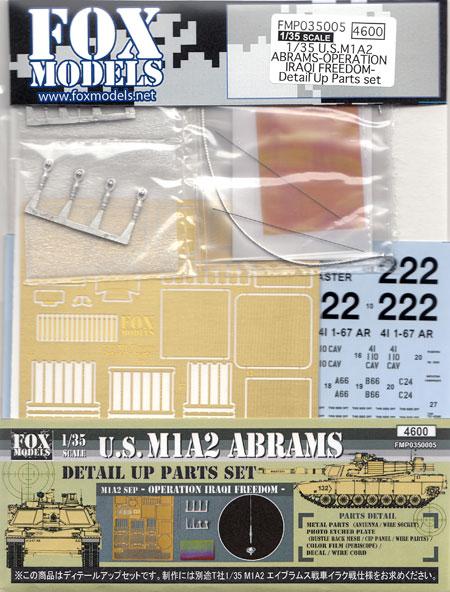 M1A2 エイブラムス オペレーション イラキフリーダム ディテールアップパーツセットエッチング(フォックスモデル (FOX MODELS)1/35 AFV ディテールアップパーツNo.FMP035005)商品画像