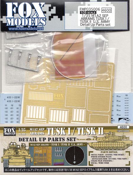 M1A2SEP エイブラムス TUSK 1/ TUSK 2 ディテールアップパーツセットエッチング(フォックスモデル (FOX MODELS)1/35 AFV ディテールアップパーツNo.FMP035006)商品画像