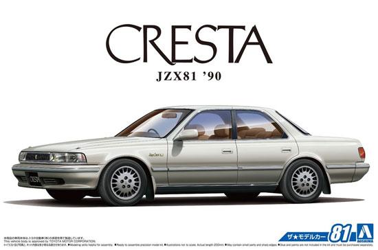 トヨタ JZX81 クレスタ 2.5 スーパールーセントG