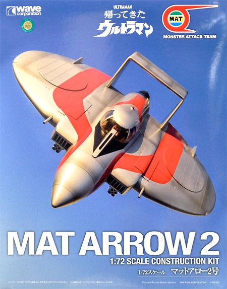 マットアロー 2号プラモデル(ウェーブウルトラマンシリーズNo.UT-026)商品画像