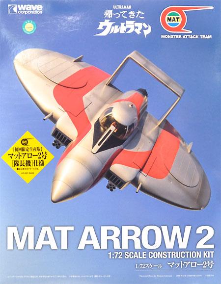 マットアロー 2号 隊長機プラモデル(ウェーブウルトラマンシリーズNo.UT-027)商品画像