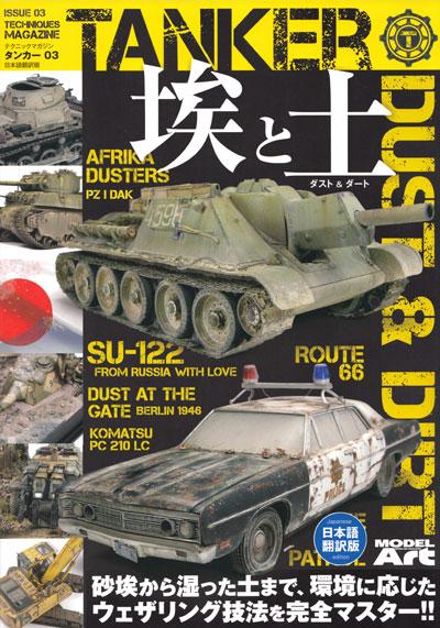 テクニックマガジン タンカー 03 埃と土 (DUST & DIRT)本(モデルアートテクニックマガジン タンカーNo.003)商品画像