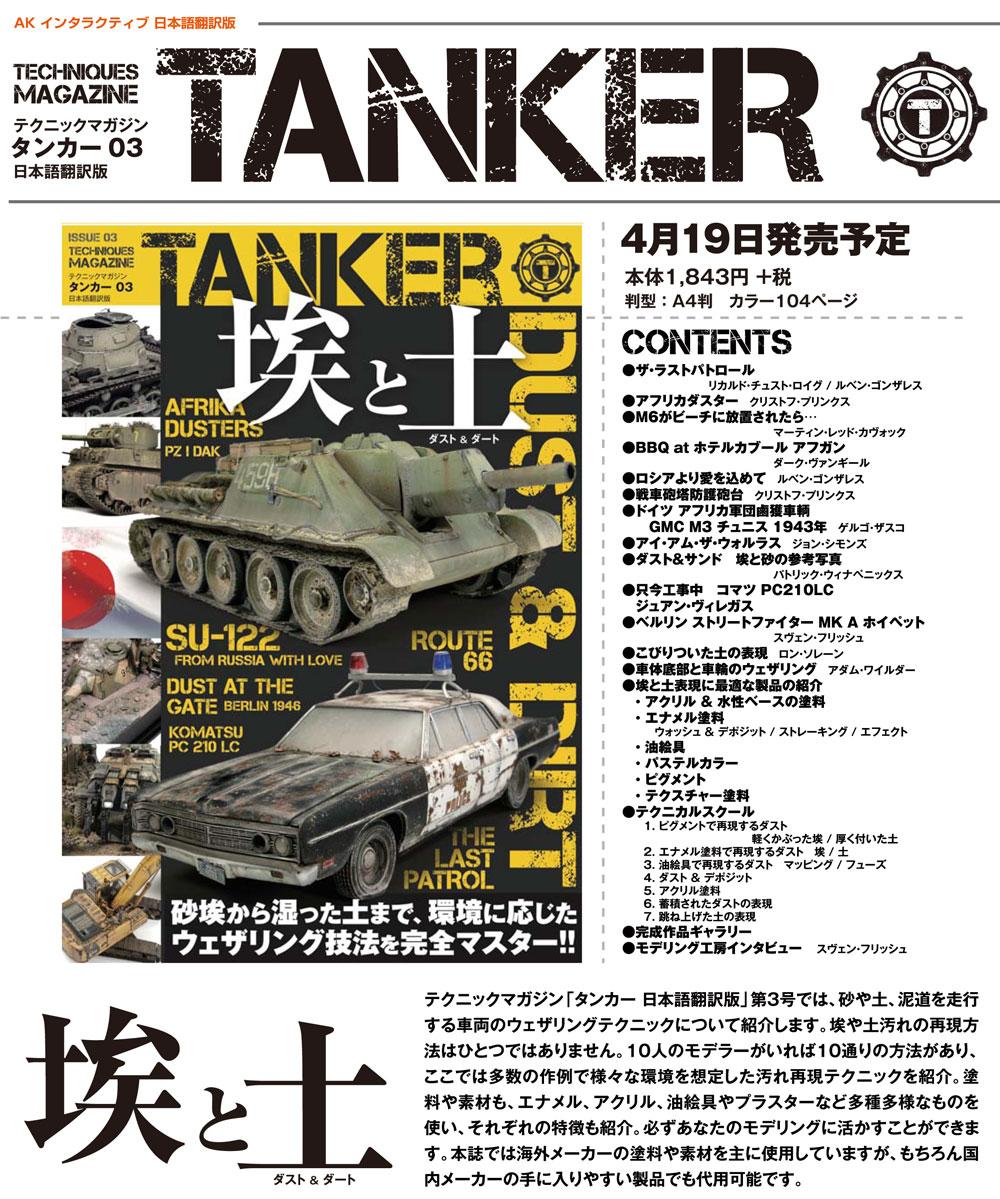 テクニックマガジン タンカー 03 埃と土 (DUST & DIRT)本(モデルアートテクニックマガジン タンカーNo.003)商品画像_1