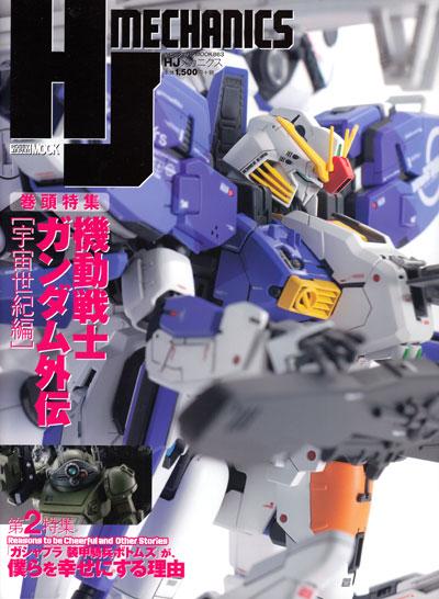 HJ メカニクス本(ホビージャパンHJメカニクスNo.001)商品画像