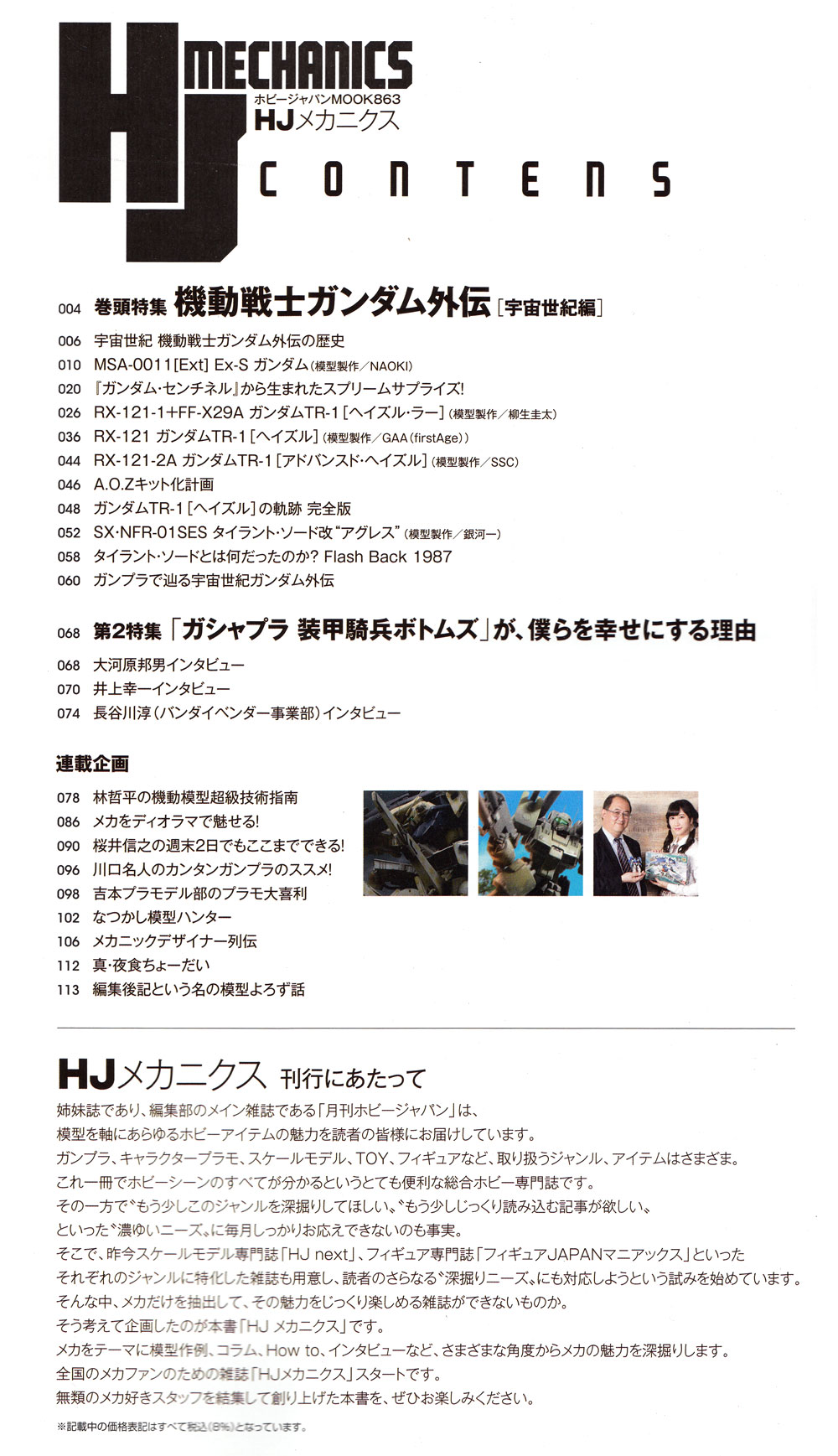 HJ メカニクス本(ホビージャパンHJメカニクスNo.001)商品画像_1