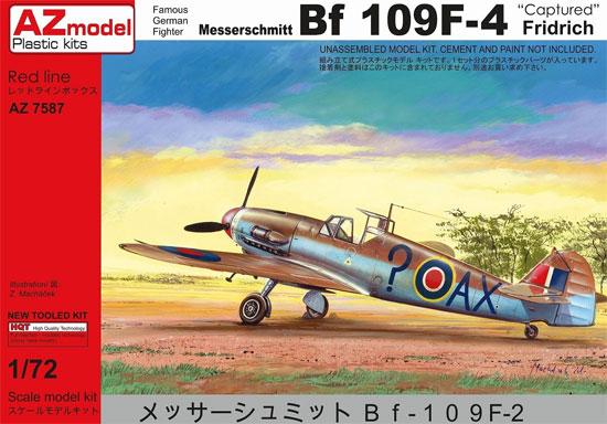 メッサーシュミット Bf109F-4 鹵獲機プラモデル(AZ model1/72 エアクラフト プラモデルNo.AZ7587)商品画像