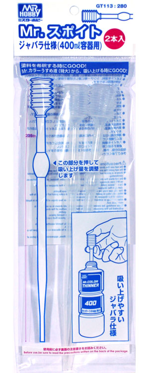 Mr.スポイト ジャバラ仕様 (400ml容器用) 2本入スポイト(GSIクレオスGツールNo.GT113)商品画像
