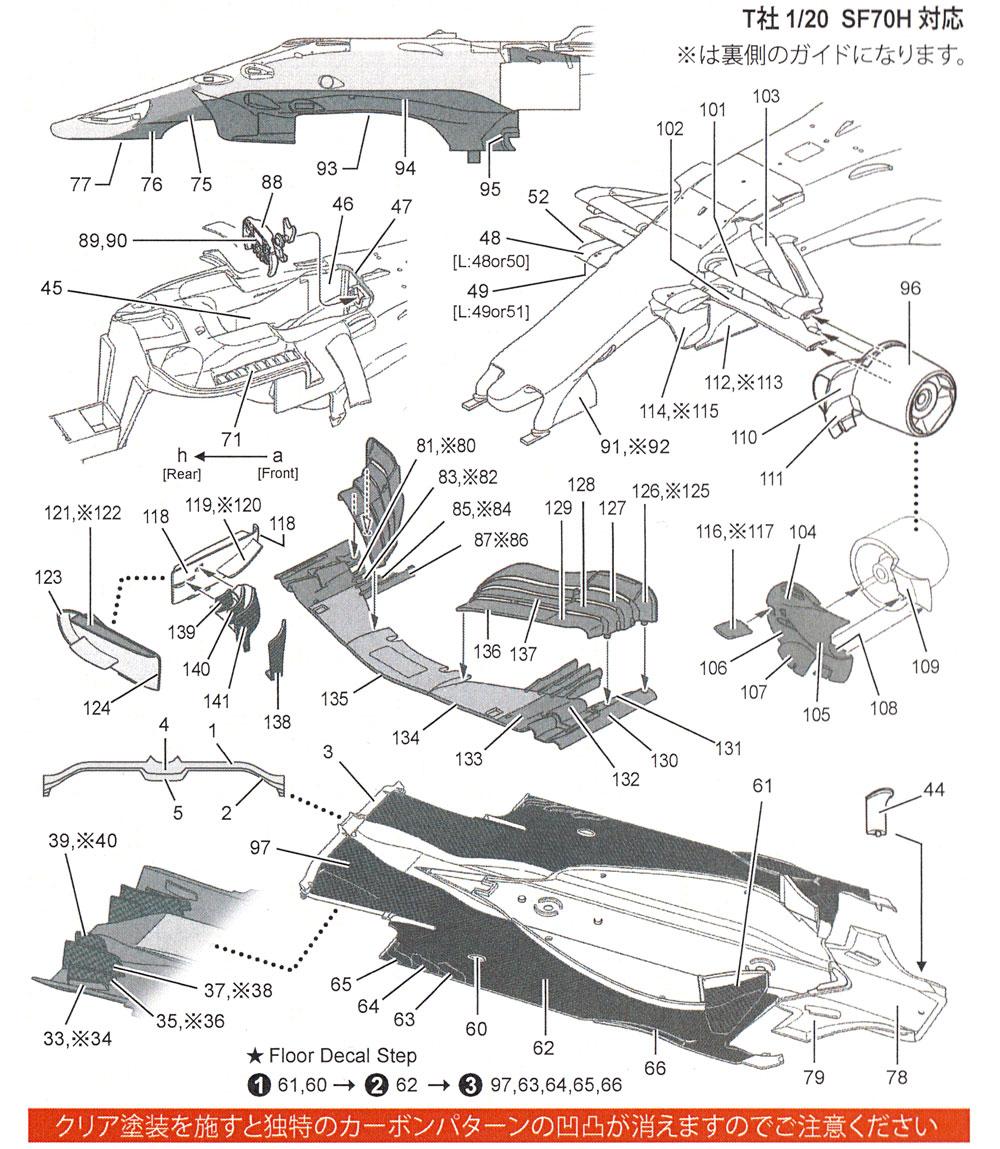フェラーリ SF70H カーボンデカールデカール(スタジオ27F1 カーボンデカールNo.CD20047)商品画像_1