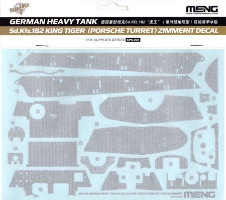 Sd.Kfz.182 キングタイガー ポルシェ砲塔 ツィメリットコーティング デカールデカール(MENG-MODELサプライ シリーズNo.SPS-060)商品画像
