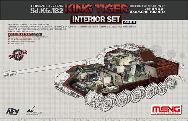 Sd.Kfz.182 キングタイガー ポルシェ砲塔 インテリアセットプラモデル(MENG-MODELサプライ シリーズNo.SPS-062)商品画像