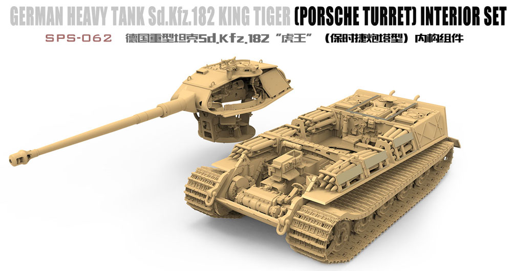 Sd.Kfz.182 キングタイガー ポルシェ砲塔 インテリアセットプラモデル(MENG-MODELサプライ シリーズNo.SPS-062)商品画像_2