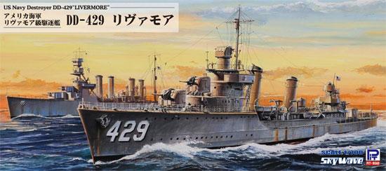 アメリカ海軍 リヴァモア級駆逐艦 DE-429 リヴァモアプラモデル(ピットロード1/700 スカイウェーブ W シリーズNo.W211)商品画像