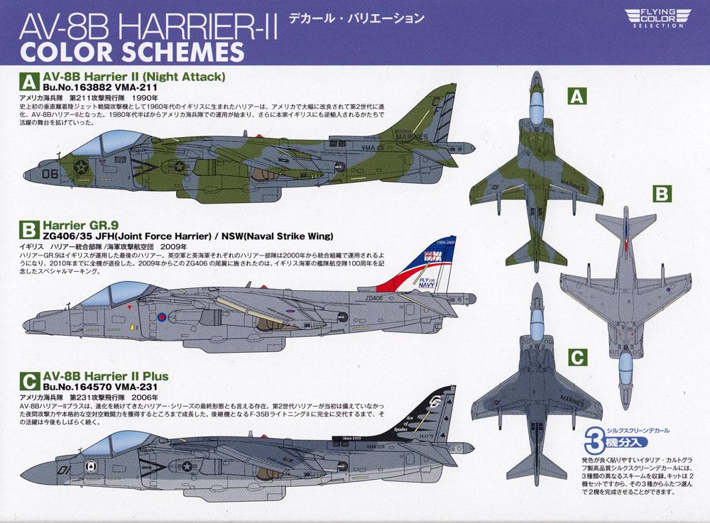 AV-8B ハリアー 2プラモデル(プラッツフライングカラー セレクションNo.FC-009)商品画像_1