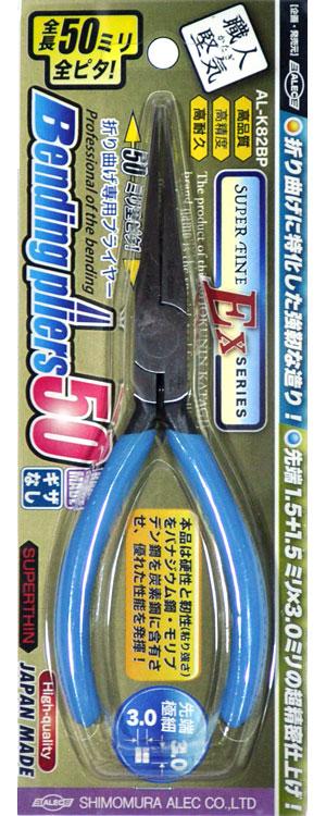 ベンディングプライヤー 50プライヤー(シモムラアレック職人堅気No.AL-K082BP)商品画像