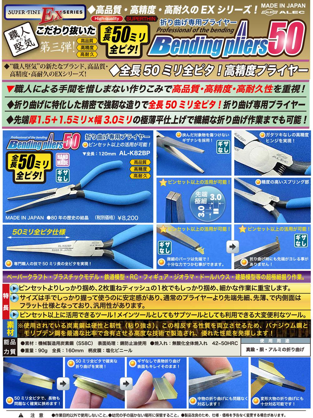 ベンディングプライヤー 50プライヤー(シモムラアレック職人堅気No.AL-K082BP)商品画像_2