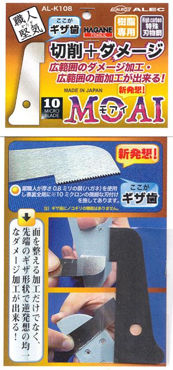 切削 + ダメージツール MOAI (モアイ)ツール(シモムラアレック職人堅気No.AL-K108)商品画像
