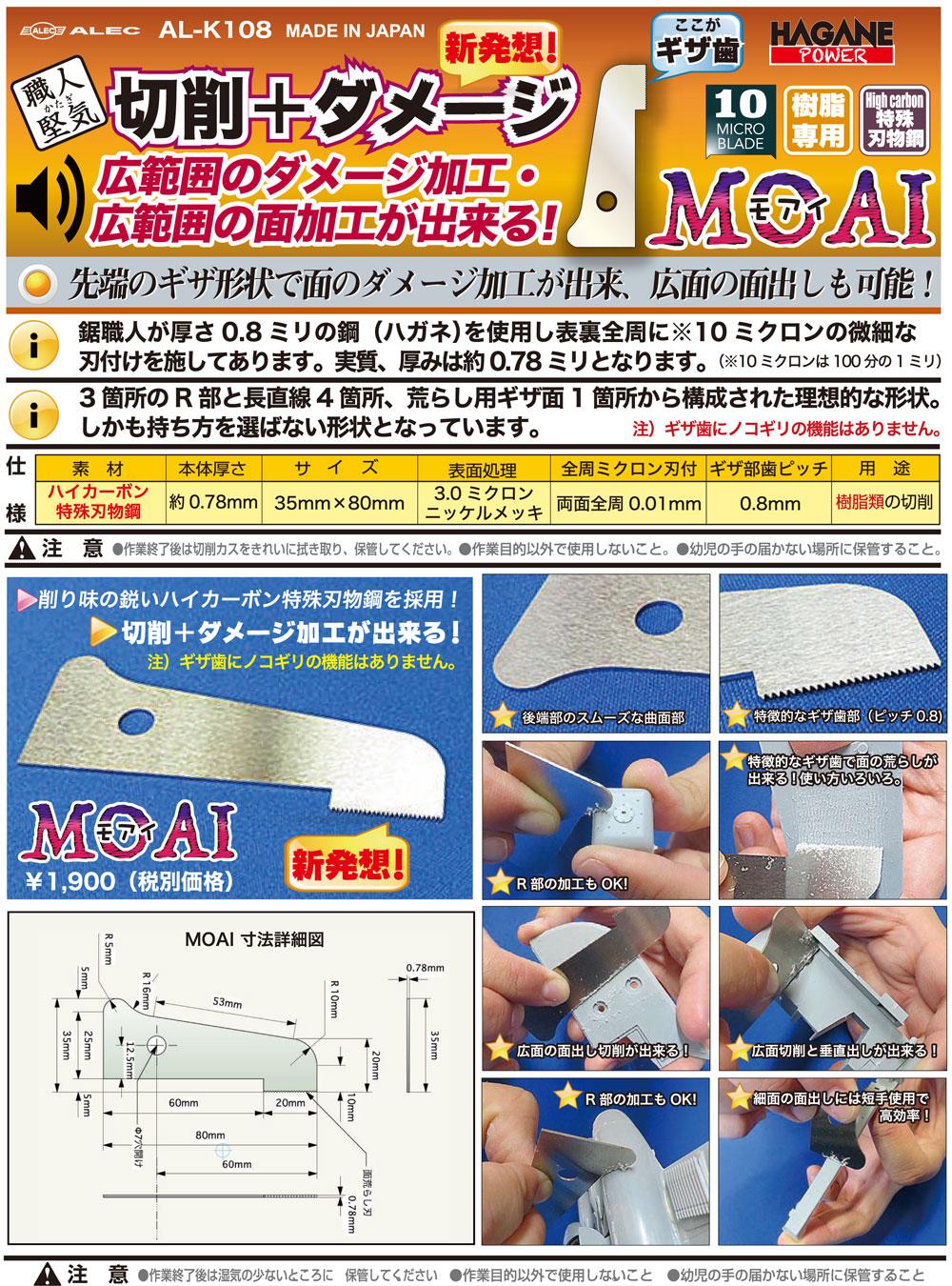 切削 + ダメージツール MOAI (モアイ)ツール(シモムラアレック職人堅気No.AL-K108)商品画像_2