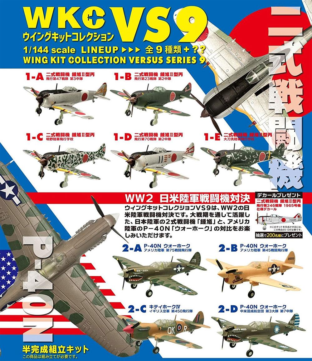 ウイングキットコレクション VSシリーズ 9 (1BOX=10個入)プラモデル(エフトイズウイングキット コレクションNo.009)商品画像_1