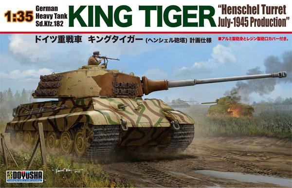ドイツ重戦車 キングタイガー (ヘンシェル砲塔) 計画仕様プラモデル(童友社1/35 プラモデルNo.35-KT2)商品画像