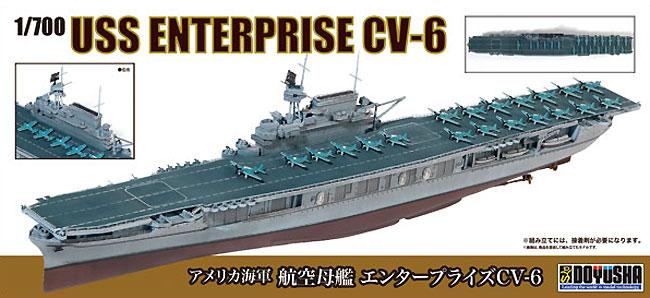 アメリカ海軍 航空母艦 エンタープライズ CV-6プラモデル(童友社船舶プラモデルNo.700-ETPS-4500)商品画像