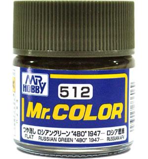 ロシアングリーン 4BO 1947-塗料(GSIクレオスMr.カラーNo.C-512)商品画像