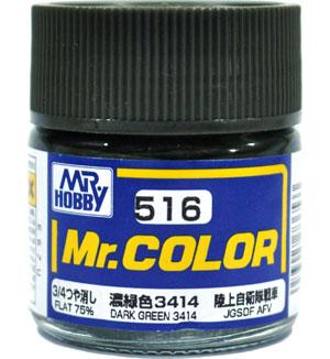 濃緑色 3414塗料(GSIクレオスMr.カラーNo.C-516)商品画像