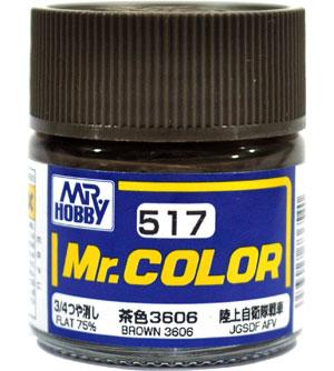 茶色 3606塗料(GSIクレオスMr.カラーNo.C-517)商品画像