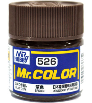 茶色塗料(GSIクレオスMr.カラーNo.C-526)商品画像