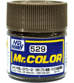 IDFグレー 2 (-1981 ゴラン高原)塗料(GSIクレオスMr.カラーNo.C-529)商品画像