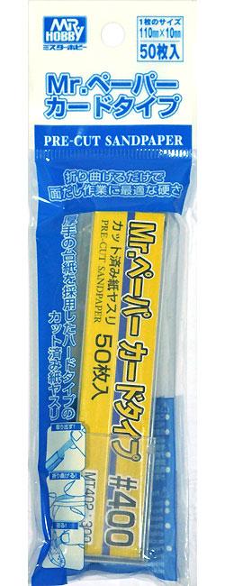 Mr.ペーパー カードタイプ #400紙やすり(GSIクレオス研磨 切削 彫刻No.MT402)商品画像