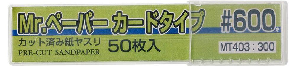 Mr.ペーパー カードタイプ #600紙やすり(GSIクレオス研磨 切削 彫刻No.MT403)商品画像_1