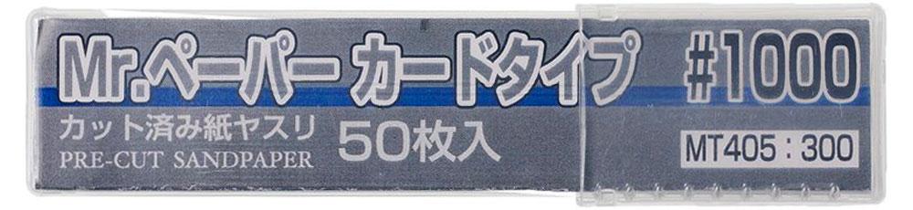 Mr.ペーパー カードタイプ #1000紙やすり(GSIクレオス研磨 切削 彫刻No.MT405)商品画像_1
